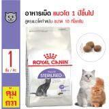 Royal Canin Sterilised อาหารแมว สูตรแมวโตทำหมัน สำหรับแมวโต 1 ปีขึ้นไป ขนาด 10 กิโลกรัม ถูก