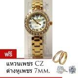 ซื้อ Royal Crown นาฬิกาผู้หญิง รุ่น 6305 สีทอง สายสแตนเลส แถมแหวนเพชร Cz ต่างหูพลอยแท้