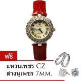 ซื้อ Royal Crown นาฬิกาผู้หญิง รุ่น 6305 สีแดงสายหนัง แถมแหวนเพชร Cz ต่างหูพลอยแท้ Royal Crown ถูก