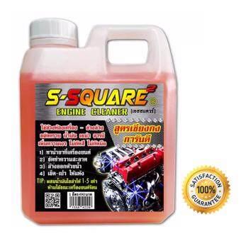 S-Square น้ำยาล้างห้องเครื่องยนต์ สูตรเซียงกง 1000 ml