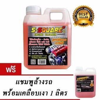 S-Square น้ำยาล้างห้องเครื่องยนต์ สูตรเซียงกง 1000 ml +FREE น้ำยาแชมพูล้างรถพร้อมเคลือบสี ULTIMATE CAR WASH 1 ลิตร