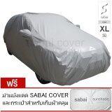 ราคา Sabai Cover ผ้าคลุมรถ Size Xl ทรงแฮทช์แบ็ก 5D รุ่น Hisolon ใช้คลุมกลางแจ้ง ถูก