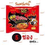 ความคิดเห็น Samyang บะหมี่กึ่งสำเร็จรูป มาม่าเกาหลี ชนิดแห้งเผ็ด2X 5ซอง