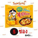 ซื้อ Samyang บะหมี่กึ่งสำเร็จรูป มาม่าเกาหลี ชนิดแห้งชีส 5ซอง ถูก ใน กรุงเทพมหานคร