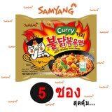 ขาย Samyang บะหมี่กึ่งสำเร็จรูป มาม่าเกาหลี ชนิดแห้ง แกงกระหรี่ 5ซอง ถูก กรุงเทพมหานคร