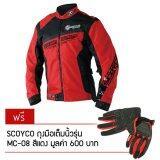 ซื้อ Scoyco เสื้อแจ๊คเก็ตมอเตอร์ไซค์ รุ่น Jk28 Rd แถมฟรี ถุงมือ Scoyco Mc08 สีแดง ออนไลน์