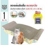ขาย Scratcher ของเล่นแมว ที่ข่วนลับเล็บแมว ป้องกันการขีดข่วนโซฟา สำหรับแมวทุกวัย Size L ขนาด 55X9X28 ซม แถมฟรี Catnip กัญชาแมว 1 ซอง ใน กรุงเทพมหานคร