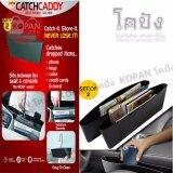 Seat Pocket Catch Caddy ที่เก็บของข้างเบาะรถยนต์อเนกประสงค์ กล่องใส่ของ กล่องใส่ของข้างรถ กล่องข้างรถ กล่องใส่ข้างเบาะรถยนต์อเนกประสงค์ที่วางของ ที่เก็บของ กล่องใส่ ข้างเบาะ แผ่นสอดข้างเบาะ เก็บมือถือ เก็บเหรียญ ที่เก็บของ 2 ชิ้น กล่อง สีดำ เป็นต้นฉบับ