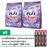 ขาย ซื้อ Pao ผงซักฟอก เปา วินวอช Sensual Violet 1 700G 2 ถุง แถมฟรี แปรงสีฟัน ซิสเท็มมา ออริจินัล สแตนดาร์ด ซอฟท์ 4 ด้าม