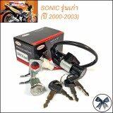 ซื้อ Series สวิทกุญแจ สตาร์ท ล๊อคเบาะ สำหรับ ฮอนด้า โซนิค รุ่นเก่า Sonic ปี 2000 03 ออนไลน์ กรุงเทพมหานคร