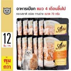 ขาย ซื้อ Sheba อาหารเปียกแมว คละรสชาติ อร่อย ทานง่าย สำหรับแมวอายุ 4 เดือนขึ้นไป ขนาด 70 กรัม X 12 ซอง กรุงเทพมหานคร