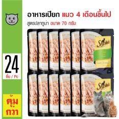 ขาย Sheba อาหารเปียกแมว สูตรปลาทูน่า สำหรับแมวอายุ 4 เดือนขึ้นไป ขนาด 70 กรัม X 24 ซอง เป็นต้นฉบับ