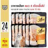 ราคา ราคาถูกที่สุด Sheba อาหารเปียกแมว คละรสชาติ อร่อย ทานง่าย สำหรับแมวอายุ 4 เดือนขึ้นไป ขนาด 70 กรัม X 24 ซอง