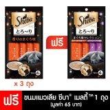 ซื้อ Sheba® ชีบา®ขนมแมว เมลตี้ รสทูน่า 4X12กรัม 3 ถุง ออนไลน์ ถูก