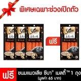 ขาย Sheba®ขนมแมว เมลตี้ รสทูน่า 4X12G 3 ถุง Sheba ออนไลน์