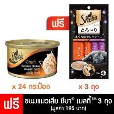 SHEBA® ชีบา® แบบกระป๋อง ดีลักซ์ รสไก่ในน้ำเกรวี่ 85กรัม 24 กระป๋อง