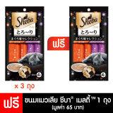 ทบทวน Sheba® ชีบา®ขนมแมว เมลตี้ รสทูน่า รสทูน่าและซีฟู้ด 4X12กรัม 3 ถุง Sheba
