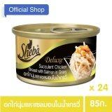 ราคา Sheba® Cat Food Wet Can Deluxe Succulent Chicken Breast With Salmon In Gravy ชีบา®อาหารแมวชนิดเปียก แบบกระป๋อง ดีลักซ์ อกไก่นุ่มและแซลมอนในน้ำเกรวี่ 85กรัม 24 กระป๋อง ออนไลน์ สมุทรปราการ