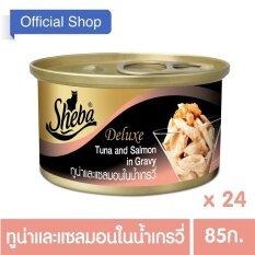 SHEBA® Cat Food Wet Can Deluxe Tuna and Salmon Flavour in Gravy ชีบา®อาหารแมวชนิดเปียก แบบกระป๋อง ดีลักซ์ รสปลาทูน่าและปลาแซลมอนในน้ำเกรวี่ 85กรัม 24 กระป๋อง