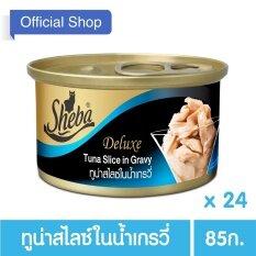 ราคา Sheba® Cat Food Wet Can Deluxe Tuna Flavour In Gravy ชีบา®อาหารแมวชนิดเปียก แบบกระป๋อง ดีลักซ์ รสปลาทูน่าในน้ำเกรวี่ 85กรัม 24 กระป๋อง เป็นต้นฉบับ