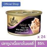 ราคา Sheba® Cat Food Wet Can Deluxe Tuna Flavour In Jelly ชีบา®อาหารแมวชนิดเปียก แบบกระป๋อง ดีลักซ์ รสปลาทูน่าในเยลลี่ 85กรัม 24 กระป๋อง