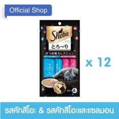ขาย Sheba® Cat Snack Melty Katsuo Flavor Katsuo And Salmon Flavor ชีบา®ขนมแมว เมลตี้ รสคัทสึโอะ รสคัทสึโอะและแซลมอน 4X12กรัม 12 ถุง Sheba เป็นต้นฉบับ