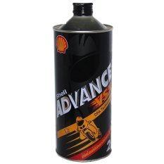 ราคา Shell น้ำมันออโต้ลูปสำหรับเครื่องยนต์ 2 จังหวะ Advance Vsx 2T ขนาด 1 ลิตร Shell