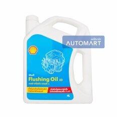 ซื้อ Shell น้ำมันสำหรับชะล้างทำความสะอาดเครื่องยนต์ Flushing Oil 4ลิตร ออนไลน์ ถูก