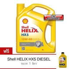 ซื้อ Shell น้ำมันเครื่อง Helix Hx5 15W 40 ดีเซล คอมมอนเรล 6 ลิตร ฟรี 1 ลิตร Shell เป็นต้นฉบับ