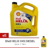 Shell น้ำมันเครื่อง Helix Hx5 15W 40 ดีเซล คอมมอนเรล 6 ลิตร ฟรี 1 ลิตร เป็นต้นฉบับ