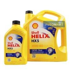 ซื้อ Shell น้ำมันเครื่อง Helix Hx5 15W 40 Disel 6ลิตร ฟรี 1ลิตร Shell