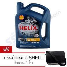 Shell น้ำมันเครื่อง Helix Hx7 G 10W 40 รถยนต์ที่ใช้ก๊าซ 4 ลิตร ฟรี กระเป๋า 1 ใบ ใหม่ล่าสุด