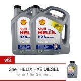 ซื้อ Shell น้ำมันเครื่อง Helix Hx8 5W 30 ดีเซล คอมมอนเรล สังเคราะห์แท้ 100 6 ลิตร ฟรี 1 ลิตร 2 แกลลอน Shell เป็นต้นฉบับ