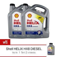 ซื้อ Shell น้ำมันเครื่อง Helix Hx8 5W 30 ดีเซล คอมมอนเรล สังเคราะห์แท้ 100 6 ลิตร ฟรี 1 ลิตร 2 แกลลอน ออนไลน์
