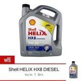 ซื้อ Shell น้ำมันเครื่อง Helix Hx8 5W 30 ดีเซล คอมมอนเรล สังเคราะห์แท้ 100 6 ลิตร ฟรี 1 ลิตร ใหม่