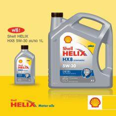 ขาย Shell น้ำมันเครื่องสังเคราะห์ Helix Hx8 ดีเซล 5W 30 6 ลิตร แถมฟรี 1 ลิตร ฟรี บริการจัดส่งถึงบ้าน Shell เป็นต้นฉบับ