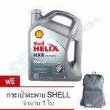 ขาย Shell น้ำมันเครื่อง Helix Hx8 5W 40 เบนซิน สังเคราะห์แท้ 100 4 ลิตร ฟรี กระเป๋า 1 ใบ ออนไลน์ ใน กรุงเทพมหานคร
