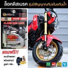 ขาย ซื้อ กุญแจล็อคดิสเบรครุ่นมีสัญญาณกันขโมย กันน้ำ Shodai สีสแตนเลด ล็อคมอเตอร์ไซด์ ล็อคดิสมอเตอร์ไซด์ ล็อคดิส ล็อคล้อจักรยานยนต์ ใน Thailand