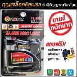 กุญแจ ล็อคดิส ล็อคดิสเบรค รถจักรยานยนต์ มอเตอร์ไซด์ รุ่นแบบมีเสียง กันขโมย Shodai Alarm Lock Disc 110 Db Black ใน Thailand