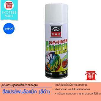 Shop888mall สีสเปรย์พ่นล้อแม็ก (สีดำ)-
