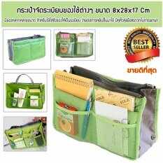 ส่วนลด Shoppingcenter กระเป๋าจัดระเบียบของใช้ต่างๆ เหมาะสำหรับพกพา สีเขียว กรุงเทพมหานคร