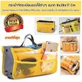 โปรโมชั่น Shoppingcenter กระเป๋าจัดระเบียบของใช้ต่างๆ เหมาะสำหรับพกพา สีเหลือง ถูก