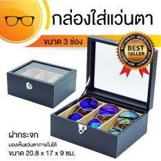 ส่วนลด กล่องใส่แว่นตา กล่องแว่นตา กล่องแว่น กล่องเก็บแว่นตา ขนาด 3 ช่อง สีดำ ในเบจ Easymall