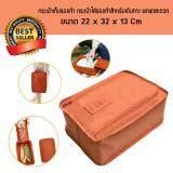 ราคา กระเป๋าใส่รองเท้า กระเป๋าจัดระเบียบ กระเป๋ารองเท้า สำหรับเดินทาง พกพาสะดวก สีส้ม Easymall เป็นต้นฉบับ
