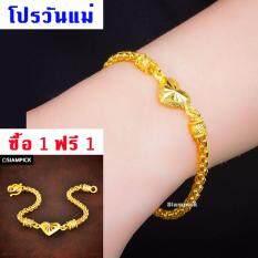 ขาย ซื้อ Siampick โปรซื้อ1 ฟรี1 ซื้อข้อมือจี้หัวใจสายบล็อค หนัก 1 บาท แถมฟรีอีก1เส้นทันที ชุบทองคำแท้ 96 5 เศษทอง หุ้มทอง ทองชุบ ทองไมครอน ทองปลอม ทองเค โคลนนิ่ง ชุบนาโน แฟชั่น ลดราคา โปรโมชั่น ราคาถูก กรุงเทพมหานคร