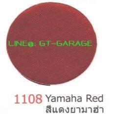 ส่วนลด สีสเปรย์ Samurai 1108 Yamaha สีแดงเมทัลลิค Samurai