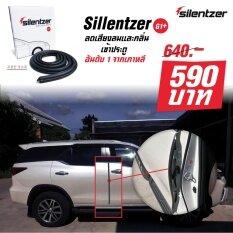 ราคา Silentzer G1 ยางลดเสียงระหว่างร่องประตูหน้า หลัง รถยนต์ Silentzer ไทย