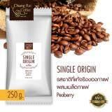 ทบทวน เมล็ดกาแฟ Single Origin อาราบิก้า 100 ผสมเมล็ดกาแฟ Peaberry คั่วอ่อน 1 ถุง 250 กรัม