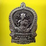 ราคา Sirimongkon เหรียญนั่งพานชนะมาร 2 หลวงพ่อคูณ ปริสุทโธ วัดบ้านไร่ จ นครราชสีมา เนื้อทองแดงรมดำ สกลนคร