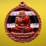 Sirimongkon เหรียญหลวงปู่ทวดเปิดโลกปู่พรหม หลวงพ่อพรหม วัดพลานุภาพ ปัตตานี เนื้อทองแดงลงยาสามสีลายธงชาติไทย ปี 2555 เป็นต้นฉบับ